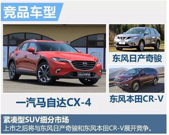 一汽马自达CX-4正式上市 售价14.08万起-图10