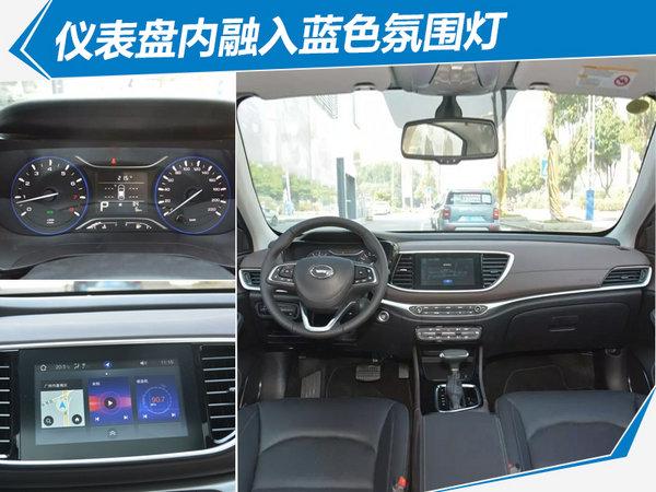 广汽传祺GA4紧凑轿车正式上市 售7.38-11.58万元-图9