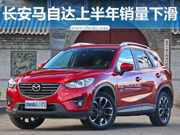 长安马自达上半年销量下滑 小型SUV入华助阵-图1