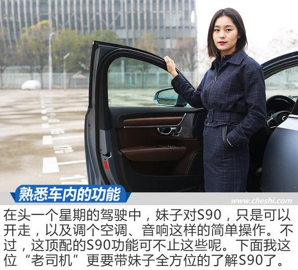 油腻老司机带萌妹子玩转黑科技  沃尔沃S90长测-图1