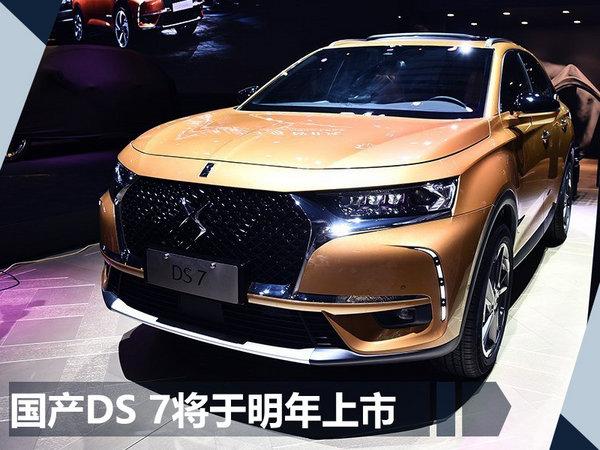 国产DS 7 明年上市 开启中法合资车企新纪元-图2