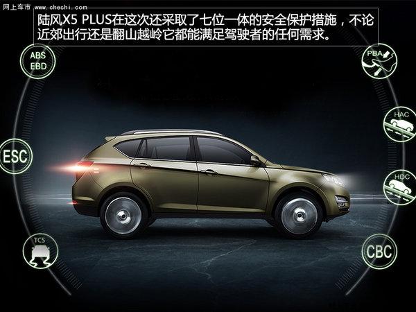 汽车也有PLUS 全息解读陆风X5 PLUS-图11