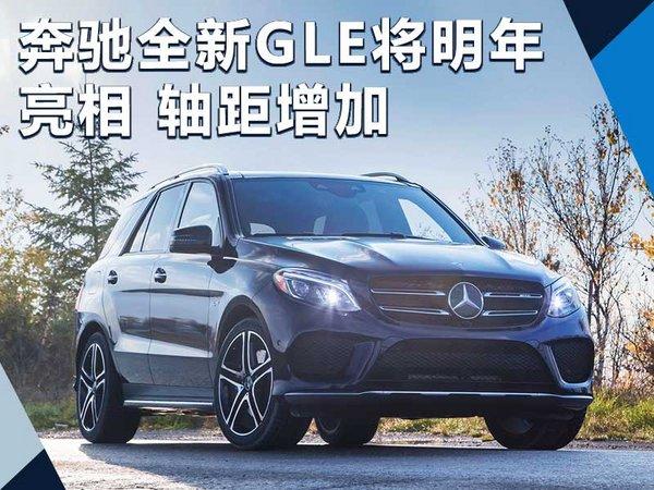 奔驰推出新一代GLE 将明年正式亮相/轴距增加-图1