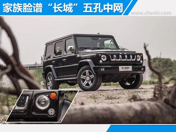 北京汽车两款特别版车型上市 售XX-XX-图2