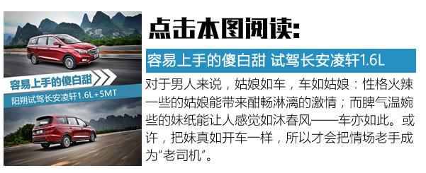 """""""高人一挡""""的MPV 长安凌轩1.5T+6MT试驾体验-图2"""