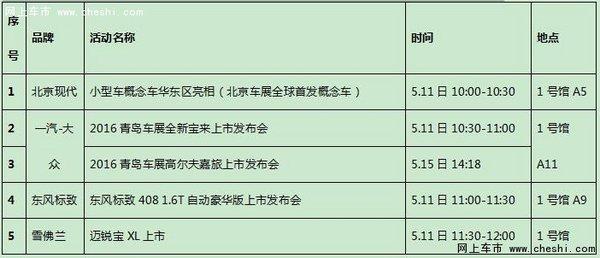 2016青岛国际车展5月11-16日举行-图1