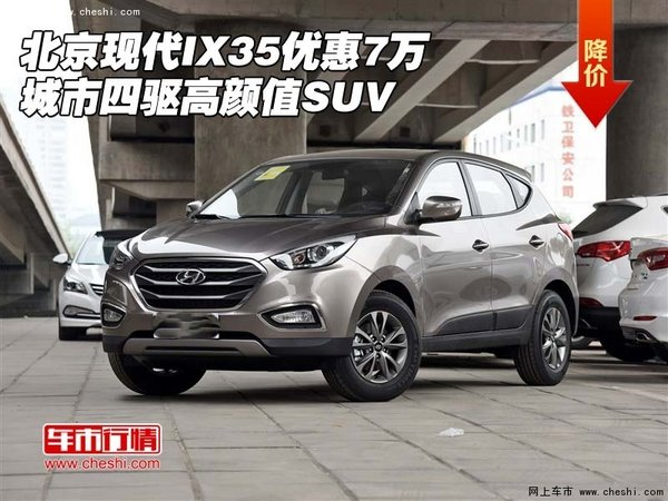 北京现代IX35优惠7万 城市四驱高颜值SUV-图1