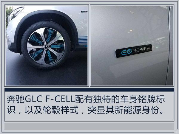 奔驰 GLC F-Cell正式发布 续航里程达483km-图4