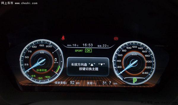 比亚迪秦EV300/e5上市 售22.98-30.98万-图5