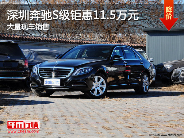 深圳奔驰S级优惠11.5万 降价竞争奥迪A8-图1