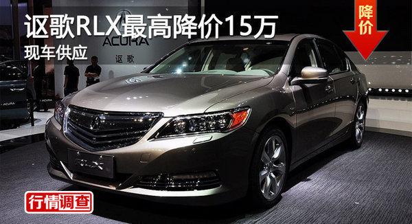 广州讴歌RLX优惠15万 降价竞争英菲尼迪M-图1