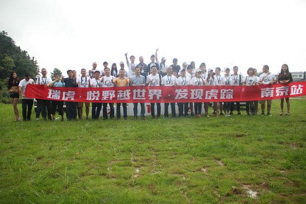 奇瑞新瑞虎3南京上市开启美妙探险之旅-图7