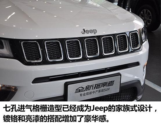 新中产家庭的首选——实拍Jeep新指南者-图3