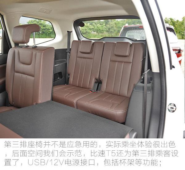 定位7座中型SUV 试驾比速T5 1.5T/6MT-图6