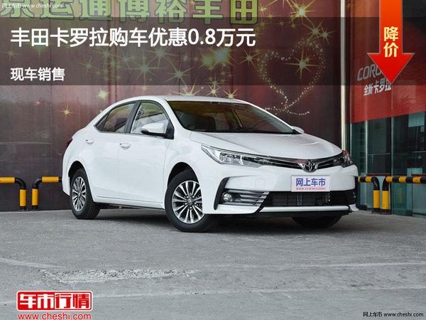 长治丰田卡罗拉 购车最高优惠达0.8万元-图1