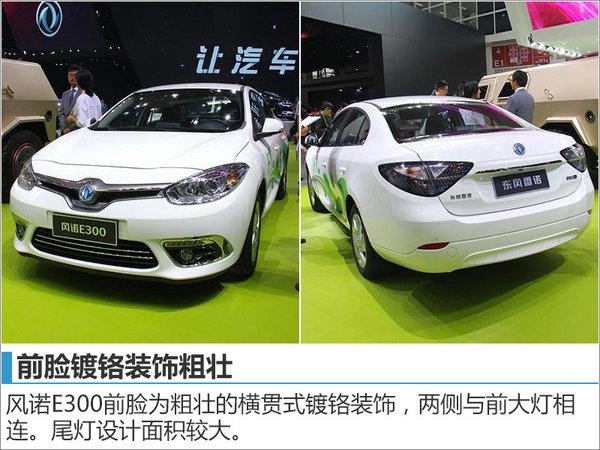 雷诺2017年在华推三款新车 含MPV/轿车-图1