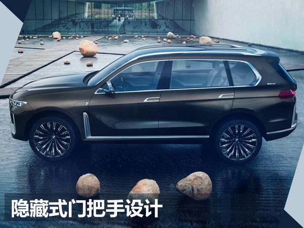 宝马X7量产车明年4月中国首秀 搭载三种动力-图2