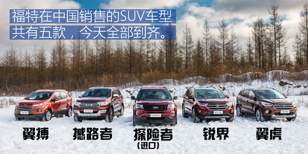 """""""白兔""""耍冰湖 福特SUV家族全系冰雪体验-图4"""