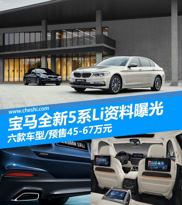 宝马全新5系Li资料曝光 六款车型/预售45-67万-图1