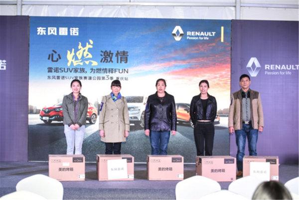 雷诺SUV家族赛道公园第三季燃情重庆-图11