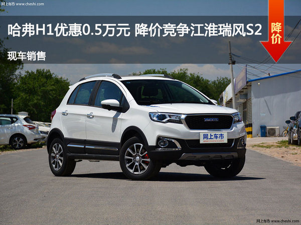 哈弗H1优惠0.5万元 降价竞争江淮瑞风S2-图1