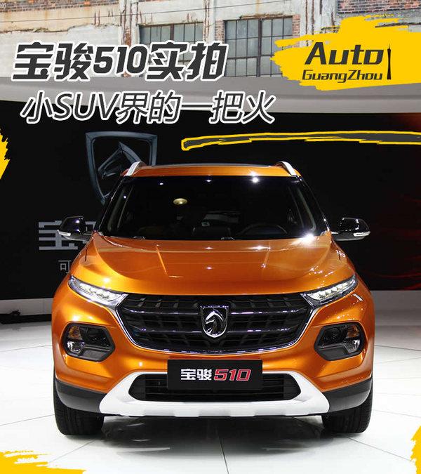 小SUV界的一把火 宝骏510广州车展实拍-图1