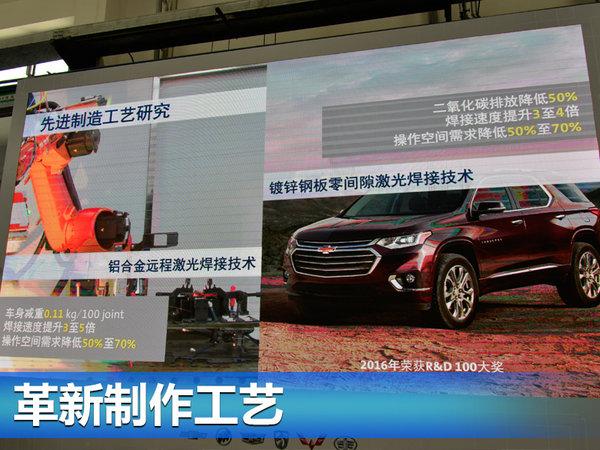 凯迪拉克等品牌技术创新 车身大幅减重20%-图8