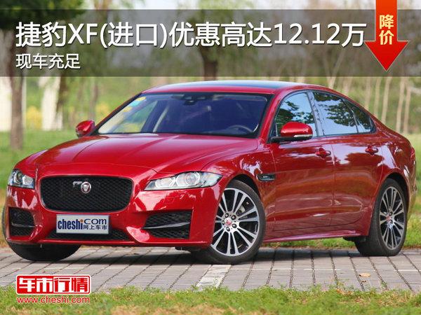 利星捷豹XF(进口) 现车优惠高达12.12万-图1