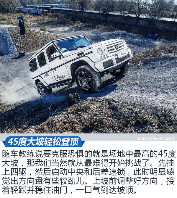 当经典碰撞格调 奔驰G级&GLC级 试驾体验-图4