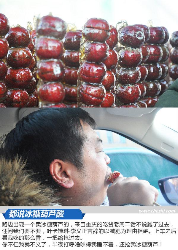 畅游浪漫主义冰城  最强中国车·冰雪奇缘Day-5-图12