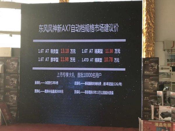 新实力中级SUV 风神新AX7济南正式上市-图2