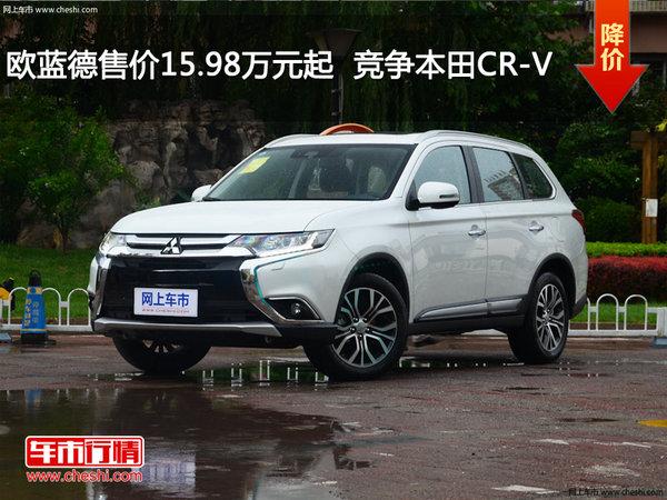 欧蓝德售价15.98万元起  竞争本田CR-V-图1