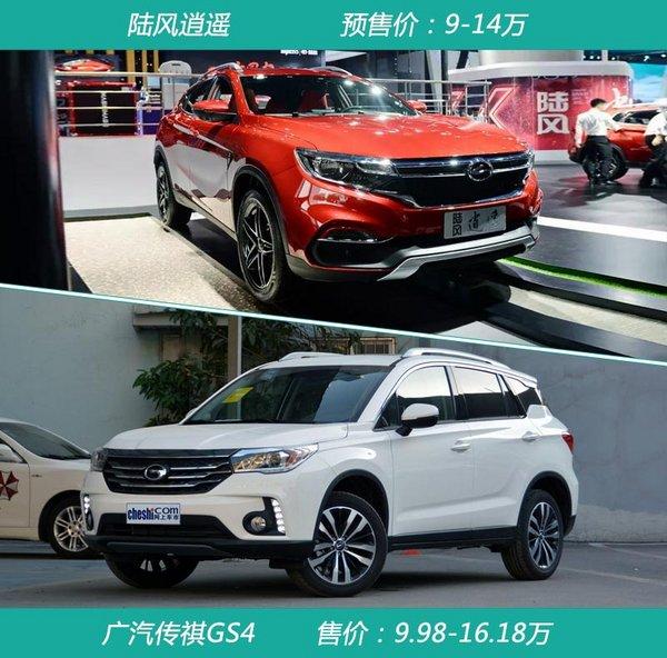 上市倒计时3天!陆风逍遥全新SUV预售9-14万元-图1