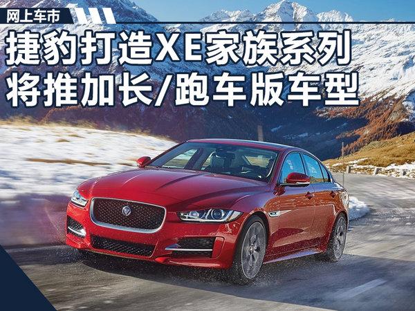 捷豹打造XE家族系列 将推加长/跑车版车型-图1