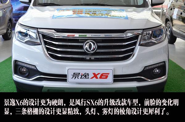 全新造型设计 实拍东风风行景逸X6-图3