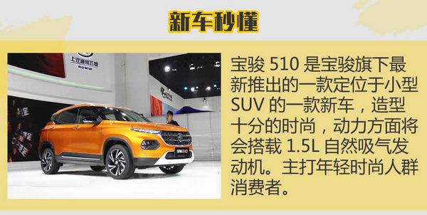 小SUV界的一把火 宝骏510广州车展实拍-图2