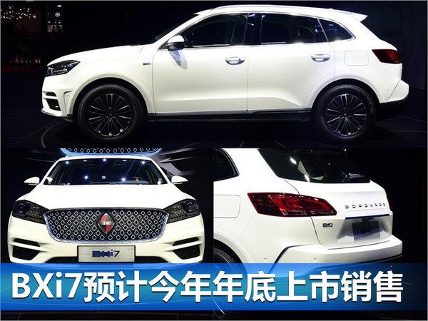 宝沃旗下首款电动概念车BXi7于上海车展首发。其外观方面除拥有八边形格栅等宝沃家族化设计之外,还增添了一些全新的造型元素,配以蓝色涂装作为纯电驱动的身份标识。新车整体轮廓与BX7区别不大,顶部配有行李架,其带有蓝色装饰的充电接口位于左后轮眉上方,轮毂造型采用双五辐样式。