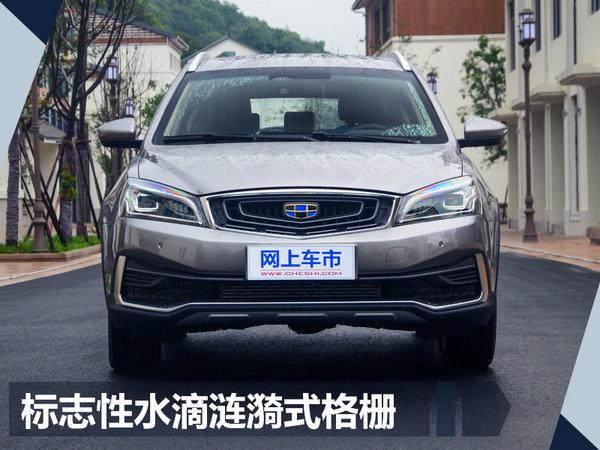 10款新车将于明日正式上市 SUV最低只要7.98万-图6