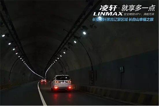 长安凌轩 黑吉辽蒙区域长白山幸福之旅-图6
