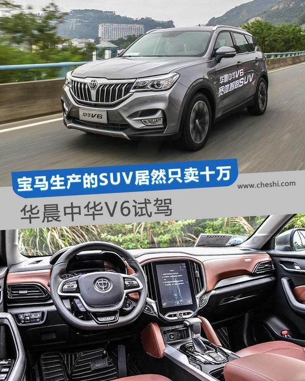 这台宝马生产的SUV居然只卖十万 华晨中华V6试驾-图1