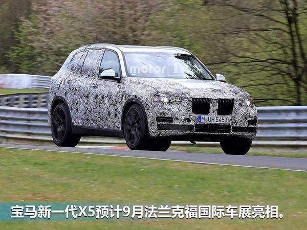 宝马五款新SUV重磅袭来 换代X5与7系同平台-图2