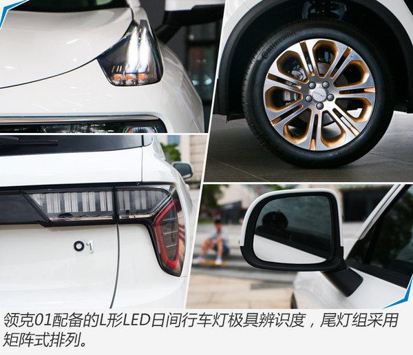 领克品牌首款车型01正式上市 17.28-17.28万-图4
