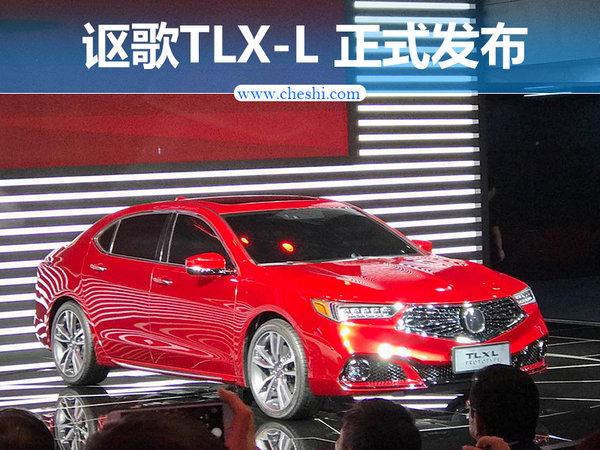 讴歌国产TLXL 上海国际车展 正式首发-图1