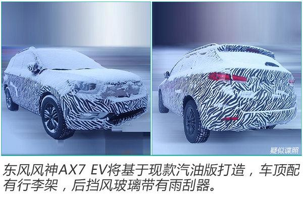 """东风风神将全面布局""""电动车""""领域 连推5款新品-图1"""