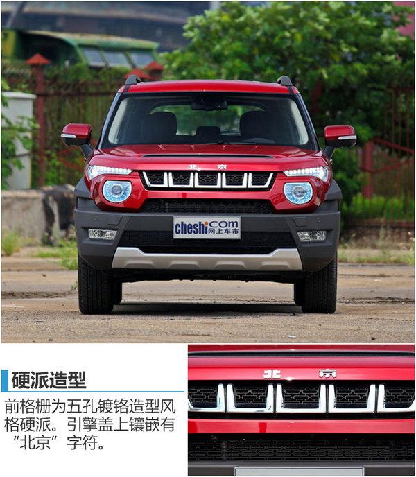 北京20紧凑SUV今日上市 预售10万元起_北京汽车BJ20_国产新车-网上车市