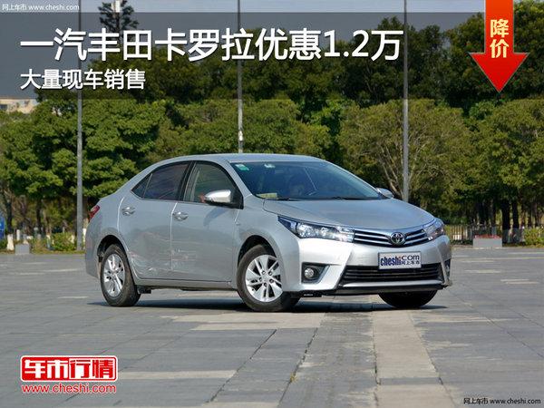 一汽丰田卡罗拉优惠1.2万 大量现车销售-图1