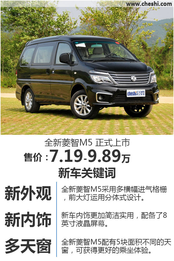 东风风行全新菱智M5正式上市 售7.19万起-图1