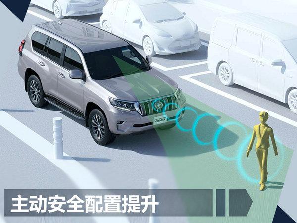 丰田新款普拉多车展正式发布 配置大幅提升-图6