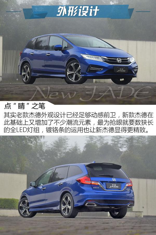 又帅又快的新家轿 新款杰德1.5T怎么样?-图4