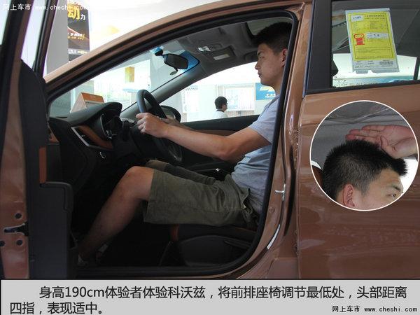 全能中级家轿 实拍科沃兹1.5l自动欣尚版